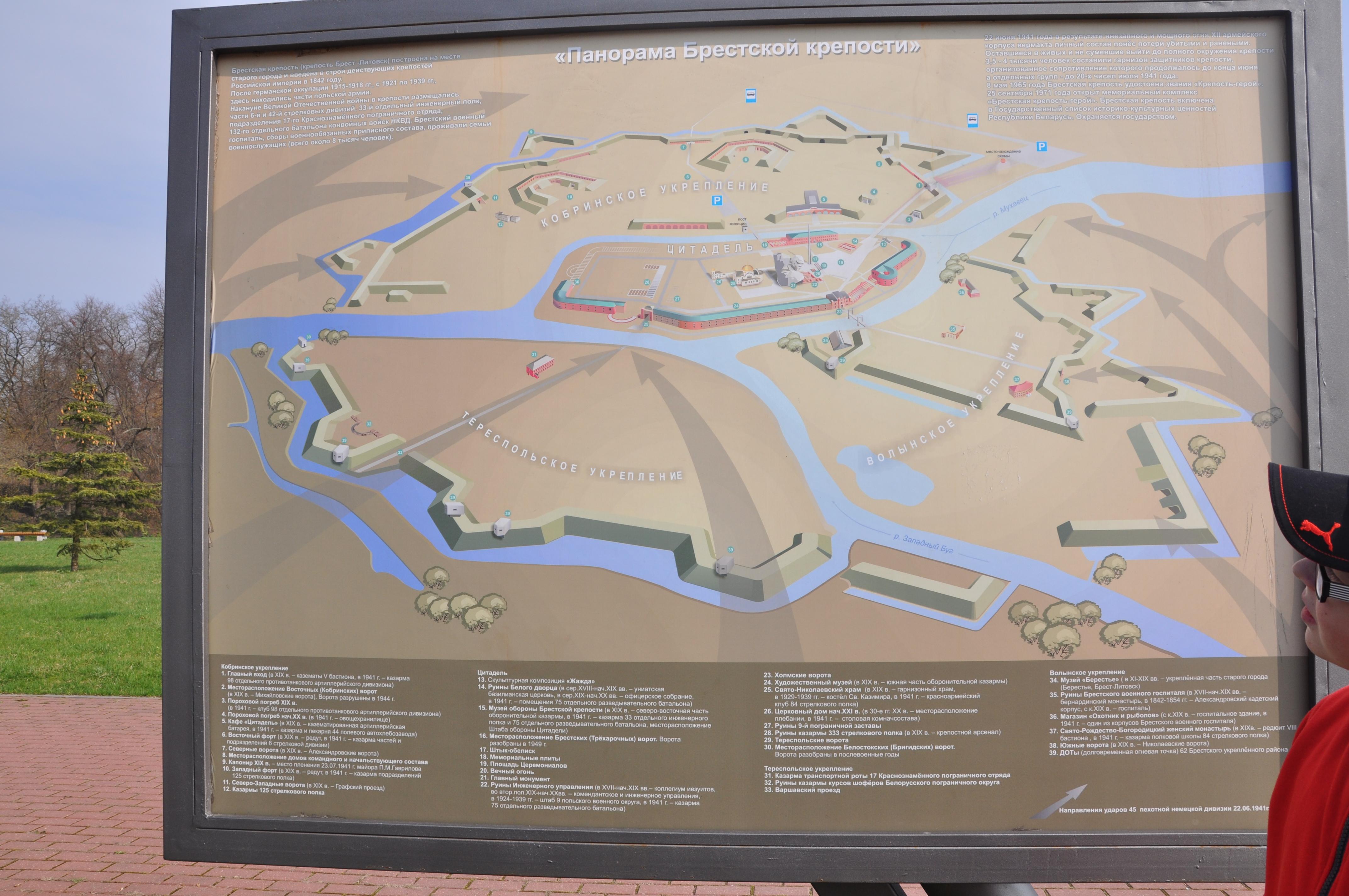 Схема брестской крепости с фортами 1941